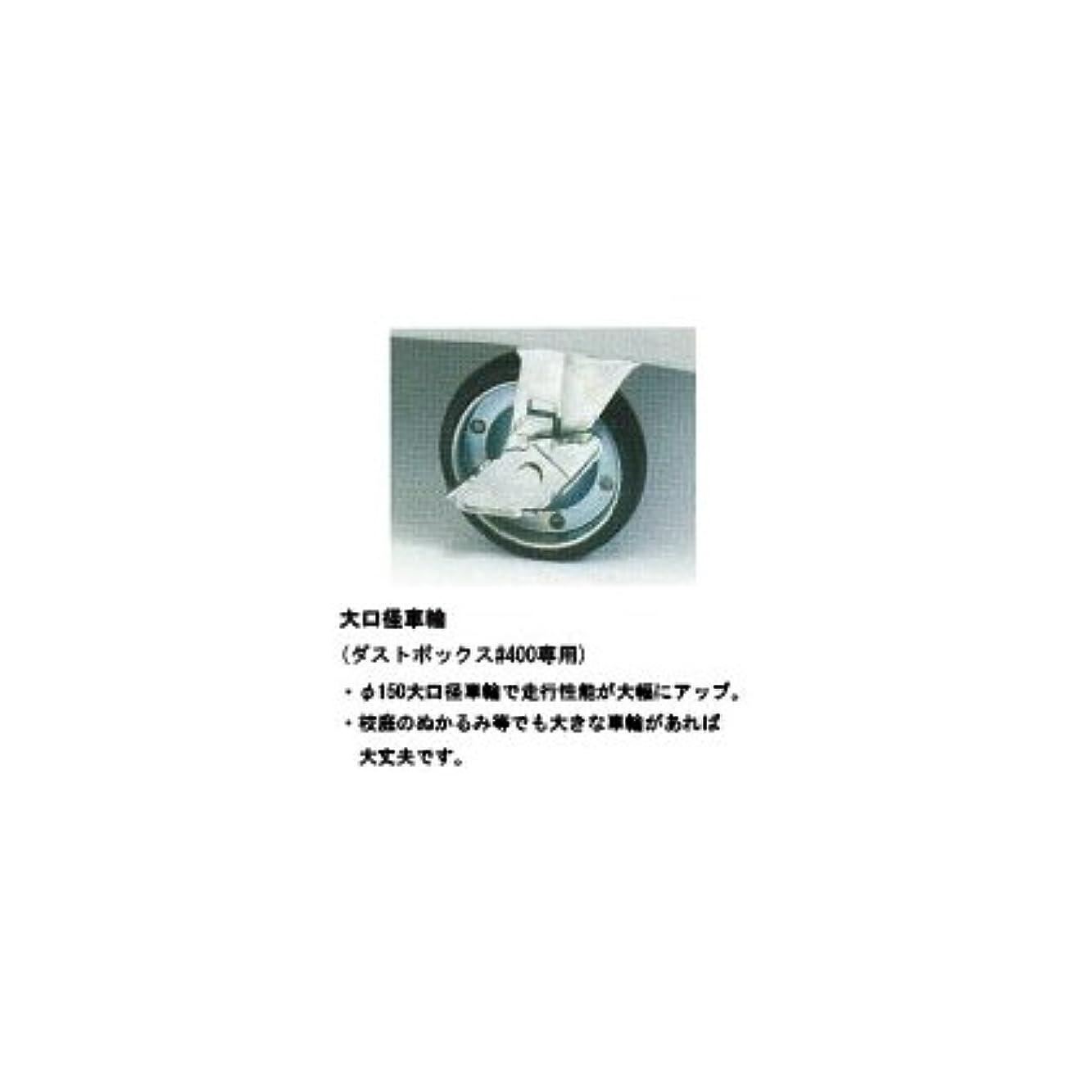 政治的スナック適用するECO?環境問題対策:セキスイ:ダストボックス #400用 大口径車輪(部材+取付費): SDB400H-caster