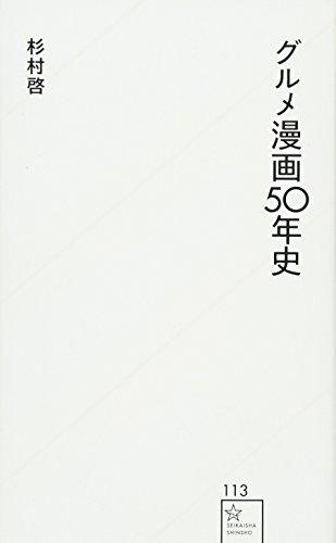 グルメ漫画50年史 (星海社新書)