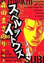 森田まさのり短編集 スベルヲイトワズ (ジャンプスーパーコミックス)