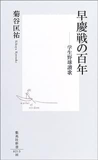早慶戦の百年 ―学生野球讃歌 (集英社新書)