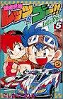 爆走兄弟レッツ&ゴー!! (5) (てんとう虫コミックス)の詳細を見る