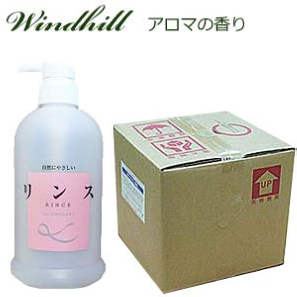 浸食発明樫の木なんと! 500ml当り188円 Windhill 植物性業務用 リンス 紅茶を思うアロマの香り 20L