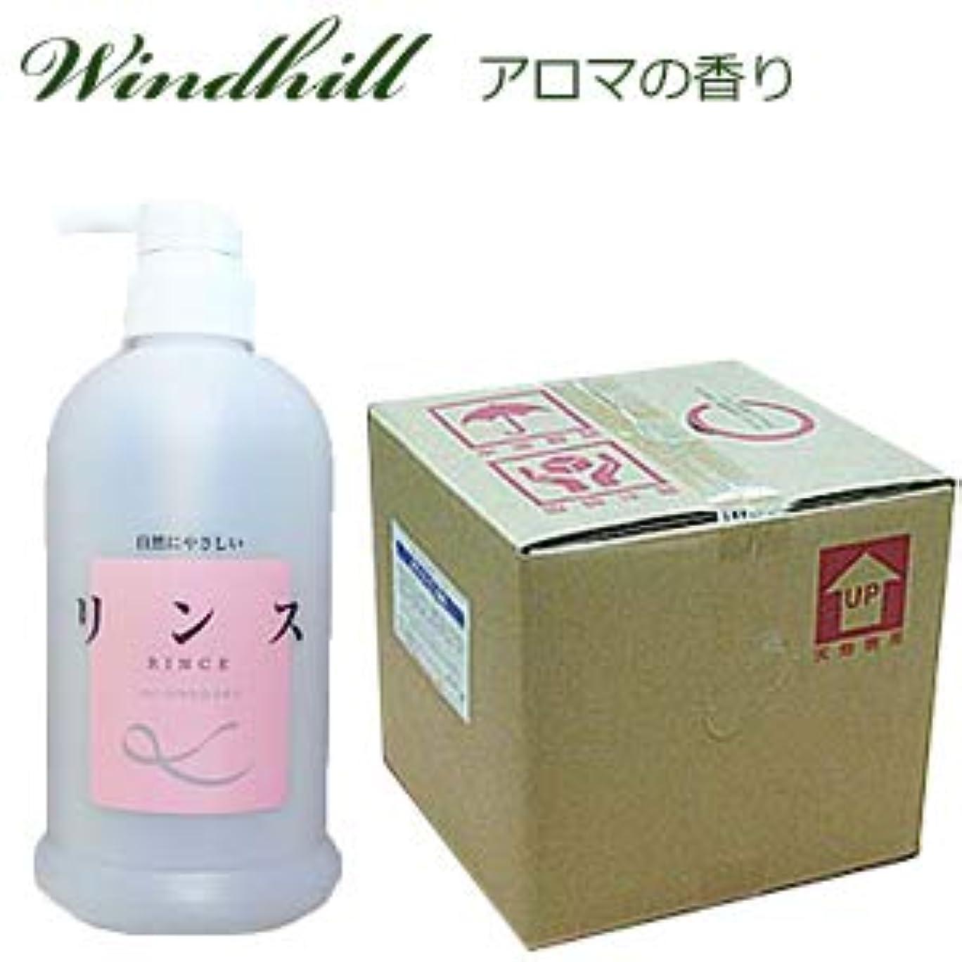 はさみ句十分ななんと! 500ml当り188円 Windhill 植物性業務用 リンス 紅茶を思うアロマの香り 20L