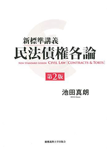 新標準講義 民法債権各論 第2版