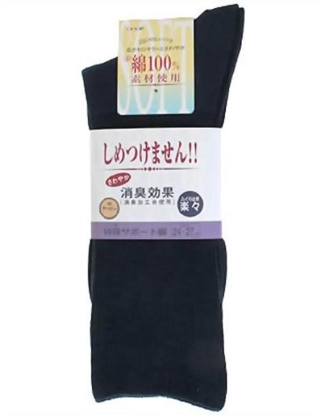 罪パシフィック寛大な神戸生絲 ふくらはぎ楽らくソックス 紳士 春夏用 ネービー 5950 ネービー