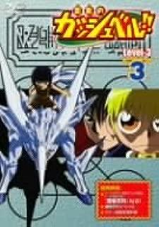 Vol. 3-Konjiki No Gash Bell!! Level 3