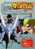 金色のガッシュベル!! Level-3 3[PCBE-52150][DVD]