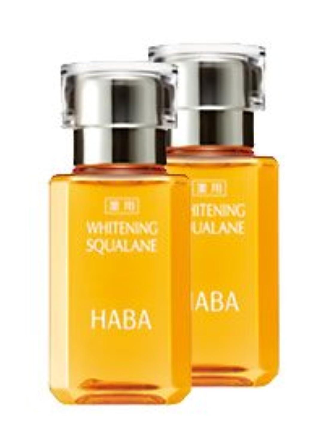 氏人種納屋HABA (ハーバー) 薬用ホワイトニングスクワラン 30ml 2本セット 【医薬部外品】