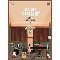 ★★しおり贈呈★★ 賢い医師生活 OST ピアノ演奏曲集 - メイン OST 12曲収録 / ワンポイントレッスン映像提供