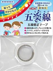 五楽線テープ/超幅広タイプ(20mm幅)×2個入り/貼って剥がせる五線の紙テープ