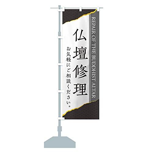 仏壇修理 のぼり旗 サイズ選べます(ジャンボ90x270cm 左チチ)