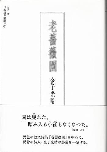 老薔薇園(シリーズ 日本語の醍醐味 7)
