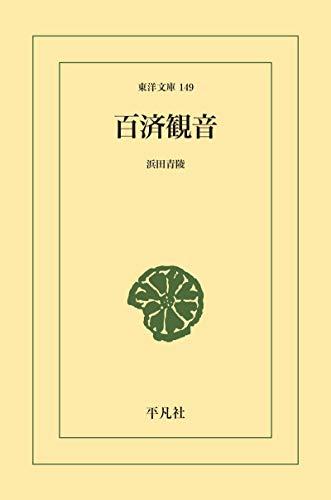 百済観音 (東洋文庫0149)