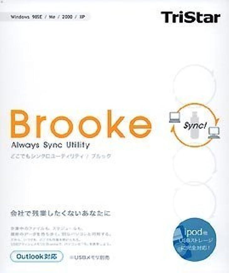 お別れ免疫する神のBrooke