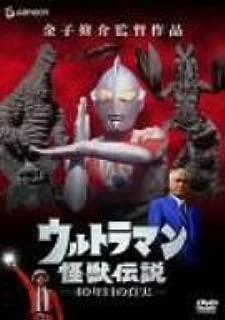 ウルトラマン怪獣伝説-40年目の真実- [DVD]