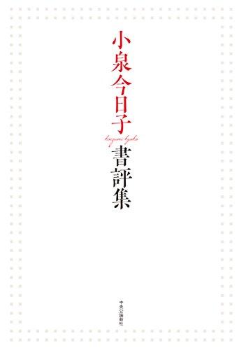 小泉今日子書評集の詳細を見る