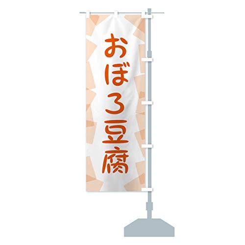 おぼろ豆腐 のぼり旗 サイズ選べます(スリム45x180cm 右チチ)