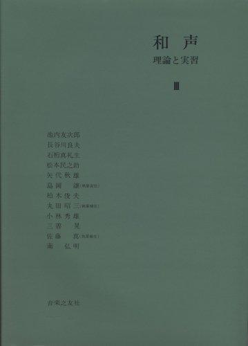和声―理論と実習 (3)