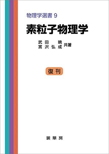 素粒子物理学(武田暁、宮沢弘成 共著) 物理学選書 9