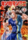 キン肉マンII世 Round.1[DVD]