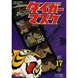 タイガーマスク VOL.17 [DVD]