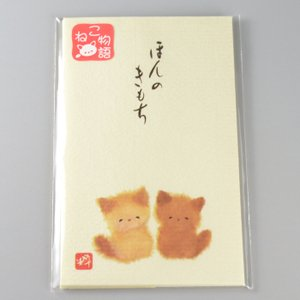 ポチ袋 ほんのきもち 【なごみ猫1 縁起物語】 和紙
