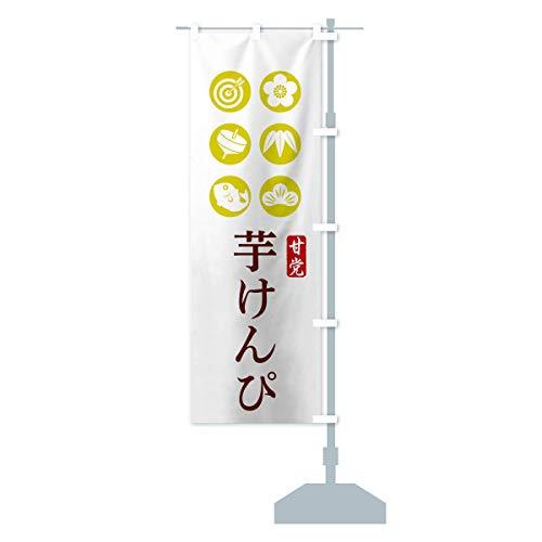 芋けんぴ のぼり旗 サイズ選べます(コンパクト45x150cm 右チチ)