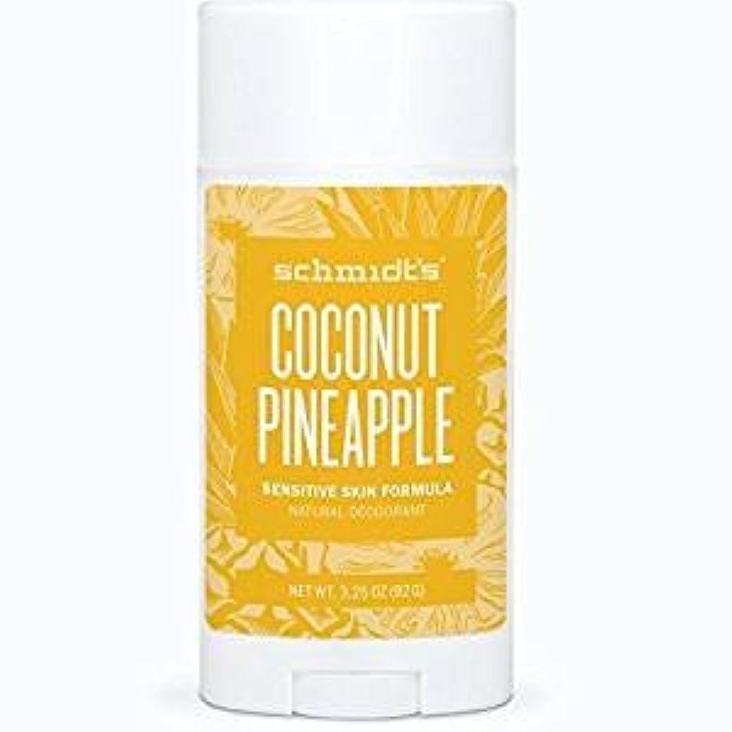 できるジュニアお尻Schmidt's Sensitive Skin Deodorant Stick_Coconut Pineapple 3.25 oz シュミッツ デオドラント センシティブスキン ココナツパイナップル92 g [並行輸入品]