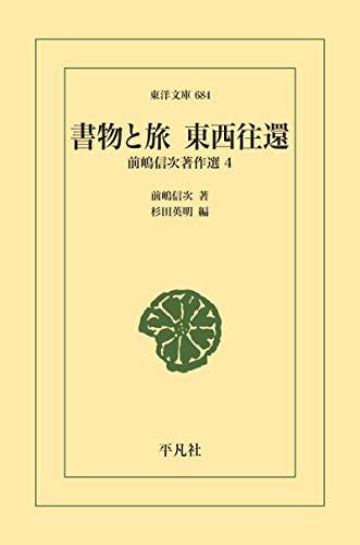 書物と旅 東西往還 (東洋文庫0684)