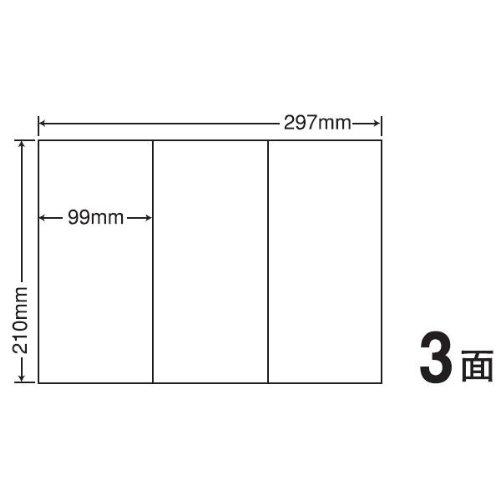 C3G(VP3)(レーザー・インクジェットプリンタ用 宛名 表示ラベル)A4 3面 1500シート入 東洋印刷