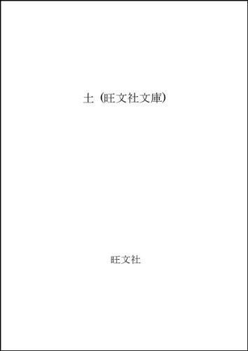 土 (旺文社文庫)の詳細を見る