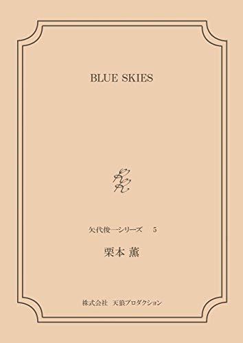 [画像:BLUE SKIES <矢代俊一シリーズ5>]