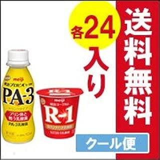 明治プロビオヨーグルトPA-3 ドリンク R-1食べるタイプ各(24本×24コ)