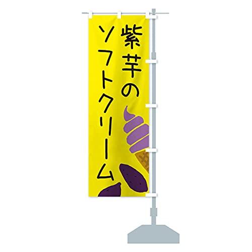 紫芋のソフトクリーム・むらさきいも のぼり旗 サイズ選べます(ショート60x150cm 右チチ)