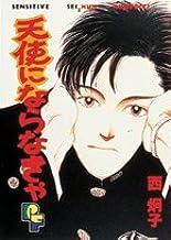 天使にならなきゃ (1) (PFコミックス)