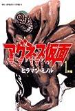 アグネス仮面 1 (ビッグコミックス)