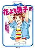 花より男子 5 (コバルト文庫)