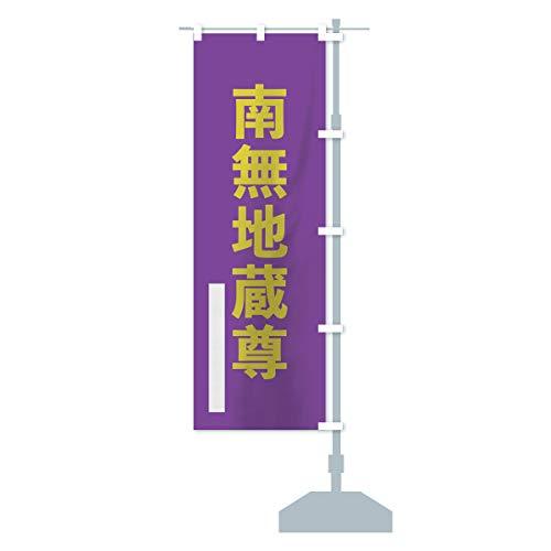 南無地蔵尊 のぼり旗 サイズ選べます(ショート60x150cm 右チチ)