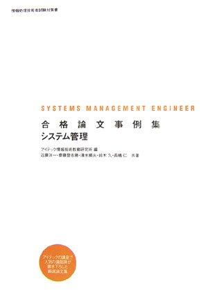 合格論文事例集 システム管理 (情報処理技術者試験対策書)