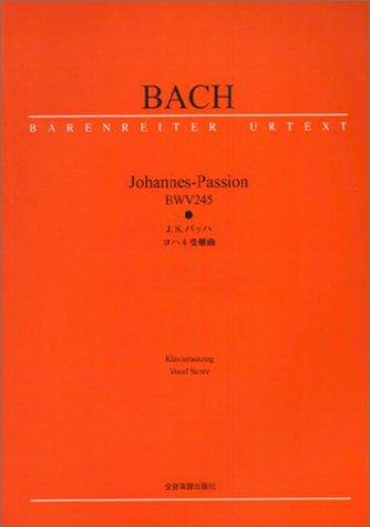 ベーレンライター原典版 バッハ ヨハネ受難曲(BVS-4)(Barenreiter Urtext―Vocal Score 4)の詳細を見る