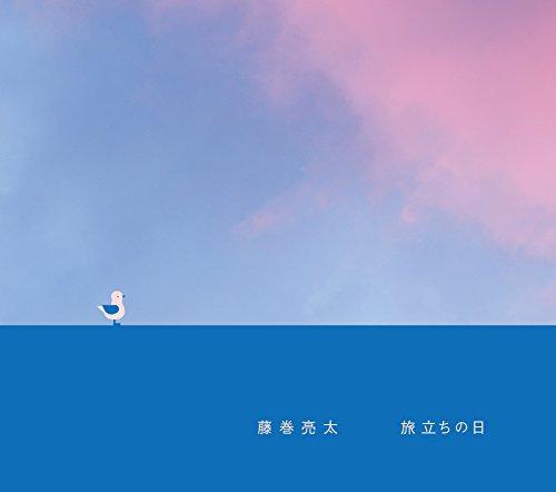 旅立ちの日 【初回限定盤】CD+写真集