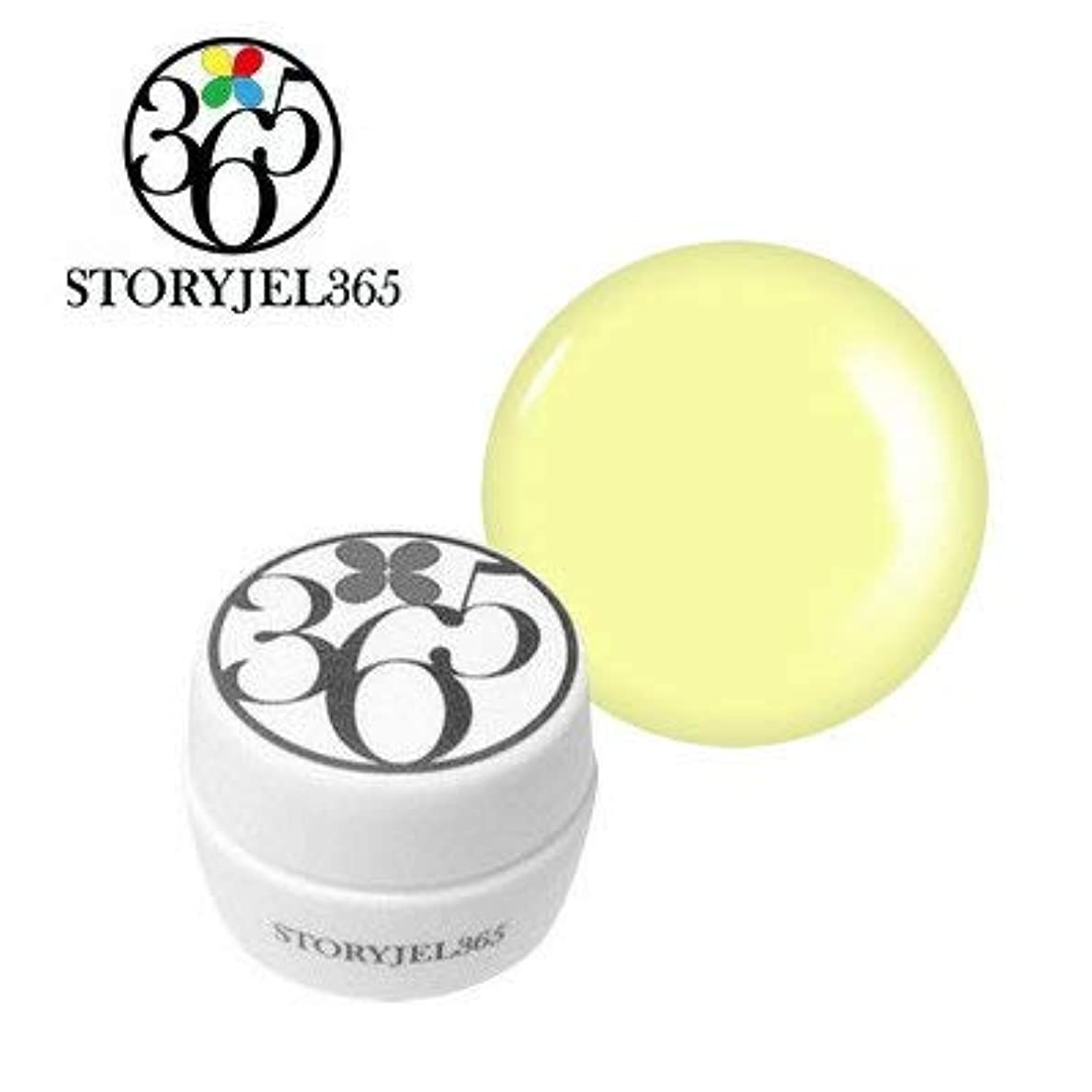 自分の柔らかい足若いSTORYJEL365 カラージェル 5g (ストーリージェル) SJS-303M-D シトロンクリーム
