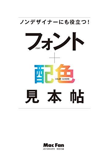 [画像:ノンデザイナーにも役立つ! フォント+配色 見本帖(Mac Fan 2019年9月号付録)]