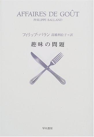 趣味の問題 (ハヤカワ・ノヴェルズ)