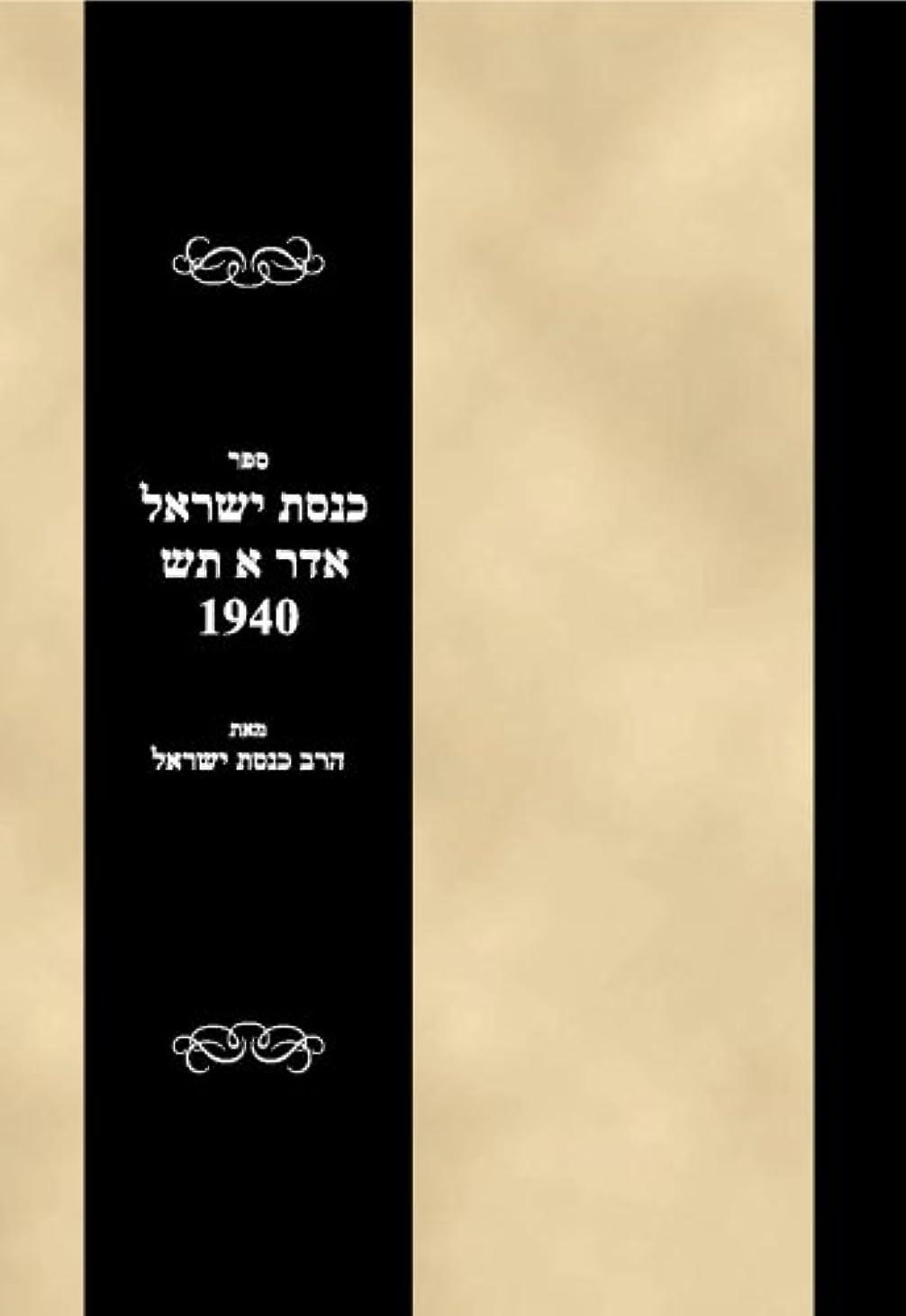 変える申込みキャンドルSefer Knesses Yisroel 1940