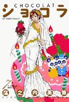 ショコラ (7) (ビッグコミックス)