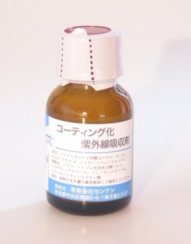 槍ポンペイ振りかけるコーティング化紫外線吸収剤20g