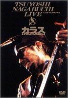 カラス '90-'91「JEEP」ツアー [DVD]