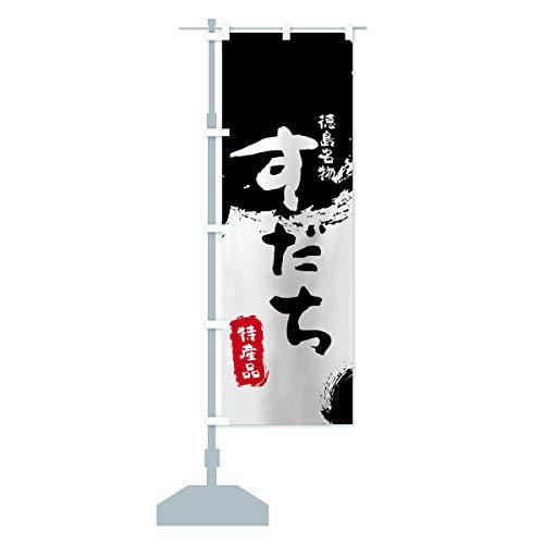 すだち のぼり旗(レギュラー60x180cm 左チチ 標準)