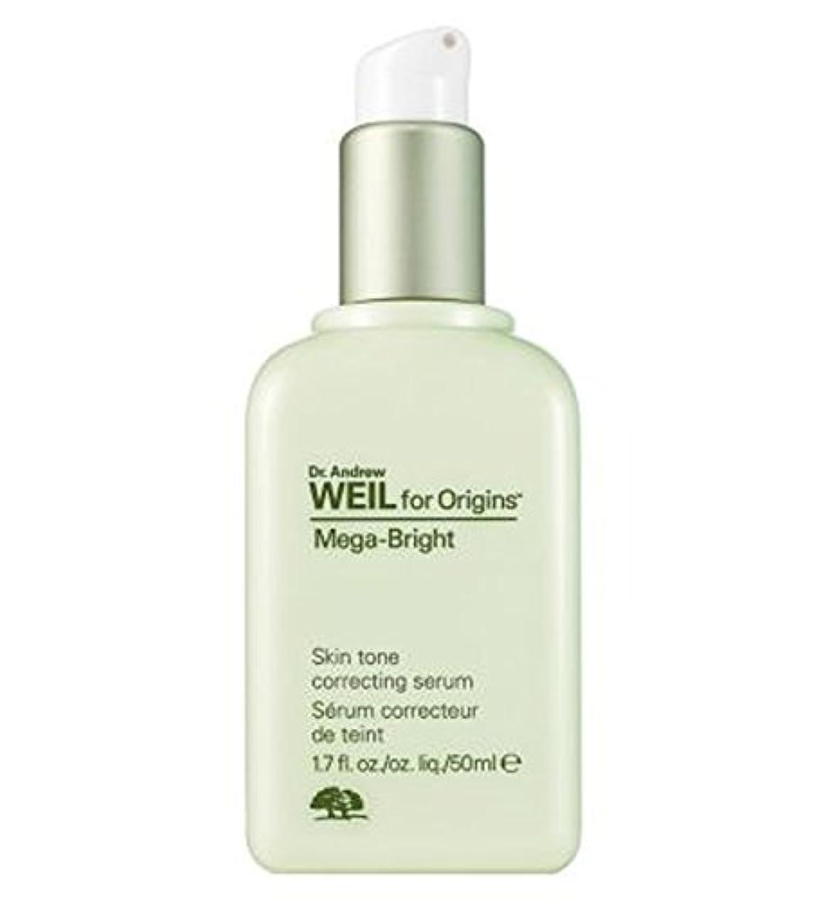 潜む更新リー起源のDrワイルメガ明るい肌色補正血清50ミリリットル (Origins) (x2) - Origins Dr Weil Mega-Bright Skin Tone Correcting Serum 50ml (Pack of 2) [並行輸入品]